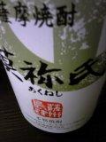 25°莫祢氏1800ml