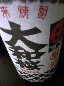 画像1: 25°大和桜1800ml
