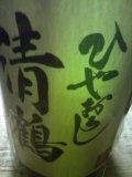 清鶴純米〜ひやおろし〜1800ml