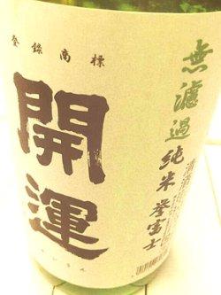 画像1: 開運誉富士純米無濾過生原酒1800ml