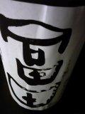 """【自家熟成】20BY冨田山田錦選別米精米""""五割""""生原酒1800ml"""