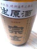 宗玄 生原酒 720ml