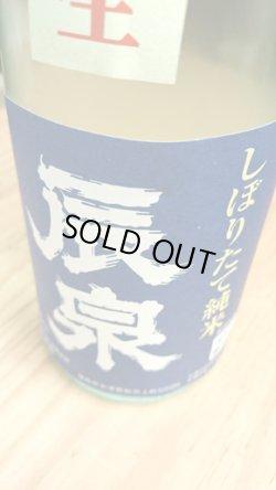 画像1: 辰泉しぼりたて純米うすにごり生1800ml