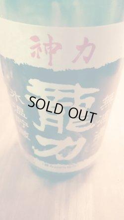 """画像1: 龍力""""神力""""特別純米氷温貯蔵生原酒1800ml"""