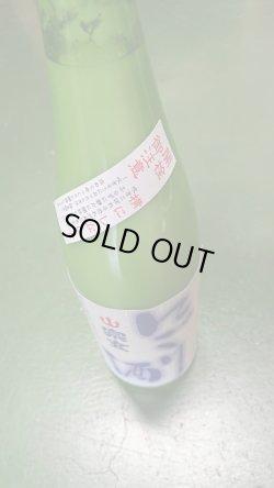 画像1: 宗玄山田錦純米にごり生原酒1800ml
