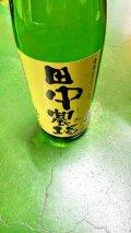 田中農場山田錦純米吟醸1800ml