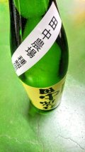 田中農場山田錦純米吟醸原酒1800ml
