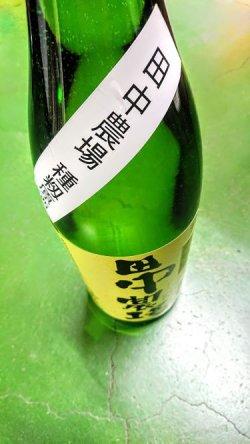 画像1: 田中農場山田錦純米吟醸原酒1800ml