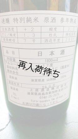 画像3: 不老泉 速醸 特別純米 参年熟成 1800ml
