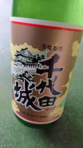 23BY 千代田城 純米吟醸生原酒 1800ml