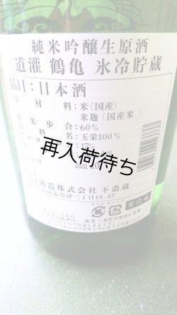 画像2: 道灌 玉栄 純米吟醸 鶴亀 生原酒 1800ml