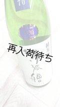 道灌 湖弧艪 玉栄 純米生原酒 1800ml