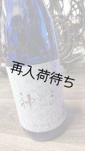神吉 兵庫夢錦 純米吟醸生原酒1800ml