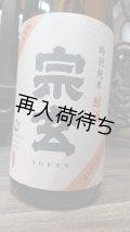 宗玄 特別純米 醇酒 1800ml
