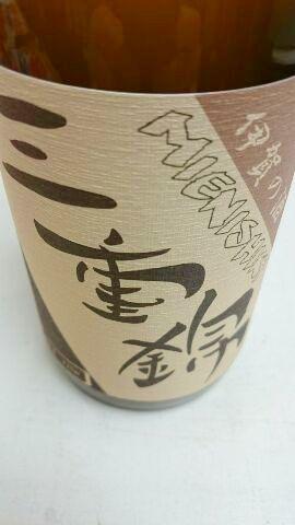 三重錦純米〜うすにごり〜生原酒1800ml - 有限会社 山本酒店